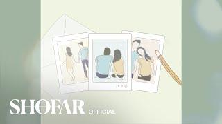 [스웨덴세탁소 - '그 여름' 애니메이션 티저]
