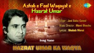 Hazrat Umar Ka Waqya | Ghazal Song | Jani Babu Qawwal