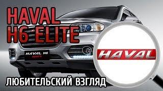 Личное Мнение Об Автомобиле Haval H6 Elite 2017 Г.В. [Любительский Взгляд]