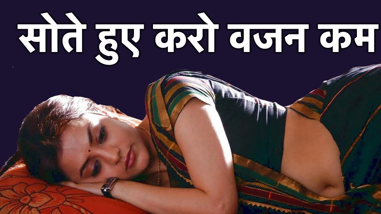 6 Bedtime Habits To Lose Weight Fast - Six Weight Loss Habits Hindi