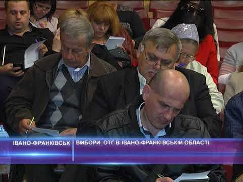 Вибори ОТГ в Івано-Франківській області