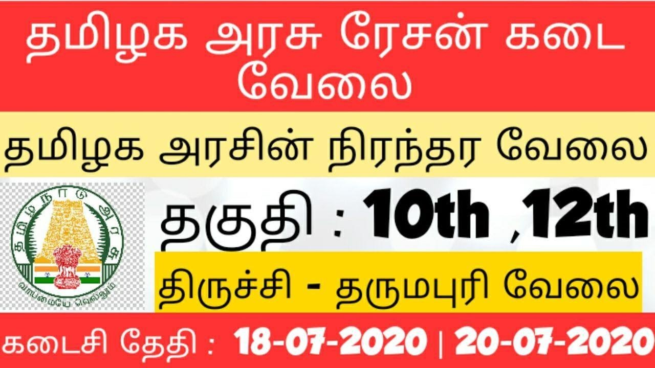 Ration Shop Jobs 2020 | Tamilnadu Govt Dharmapuri And Trichy District Ration Shop Jobs 2020