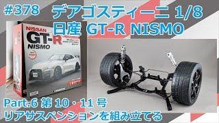【デアゴスティーニ】週刊NISSAN GT-R NISMO 第10・11号 リアサスペンションを作る【制作日記#378】