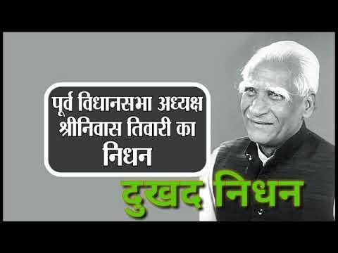 श्रीनिवास तिवारी दादा नहीं रहें | Rewa mp | Dada shri yut
