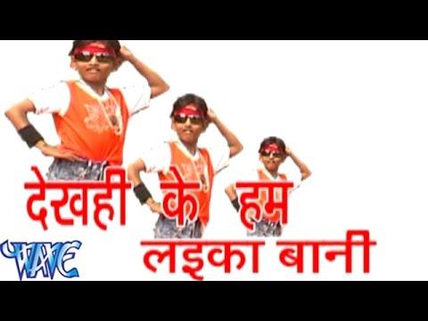 देखही में लईका बानी - Dekhahi Me Hum Laika Bani - Bhojpuri Hot Songs HD