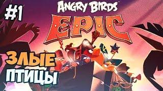 Angry Birds Epic прохождение на русском - Часть 1