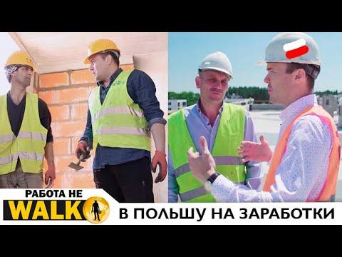 В Польшу на заработки | Как живут и сколько зарабатывают строители - Работа не Walk!