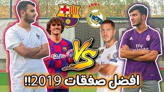تحدي هازارد ضد جريزمان !! ( أقوى و أفضل صفقات 2019 !! ) | ريال مدريد ضد برشلونة !!