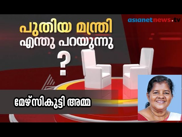 Interview with J. Mercykutty Amma  | Puthiya Manthri Enthu Parayunnu | 20 July 2016