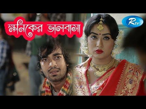 Khoniker Valobasha | ক্ষনিকের ভালোবাসা | Zakia Bari Momo | Shamol Mawla | Bangla Drama 2018 | Rtv