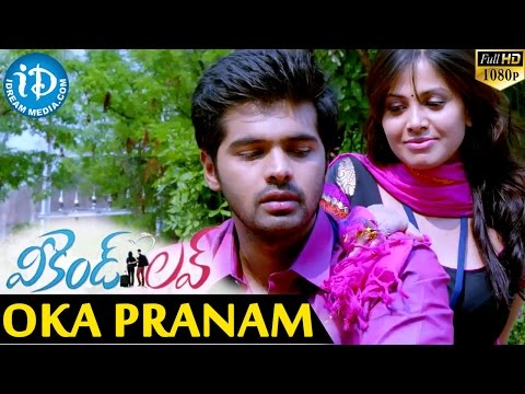 Weekend Love Movie Songs - Oka Pranam...
