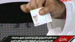 الجولة: وليد الفراج يخرج بطاقته الشخصية امام المشاهدين