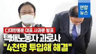 """CJ대한통운 사과…""""택배기사 근무시간 단축하겠…"""