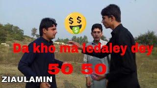 pashto new funny video 50 50