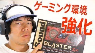 本格ゲーミングヘッドセット!更にサウンドカードまでキター!「Arctis 7」「PCIe Sound Blaster Zx 」