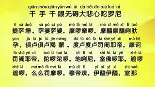 Qian Shou Qian Yan Wu Ai Da Bei Xin Tuo Luo Ni} disingkat {Da Bei Zhou} Mp3