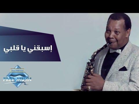 Samir Srour - Esbakni Ya Alby | سمير سرور- إسبقنى يا قلبى