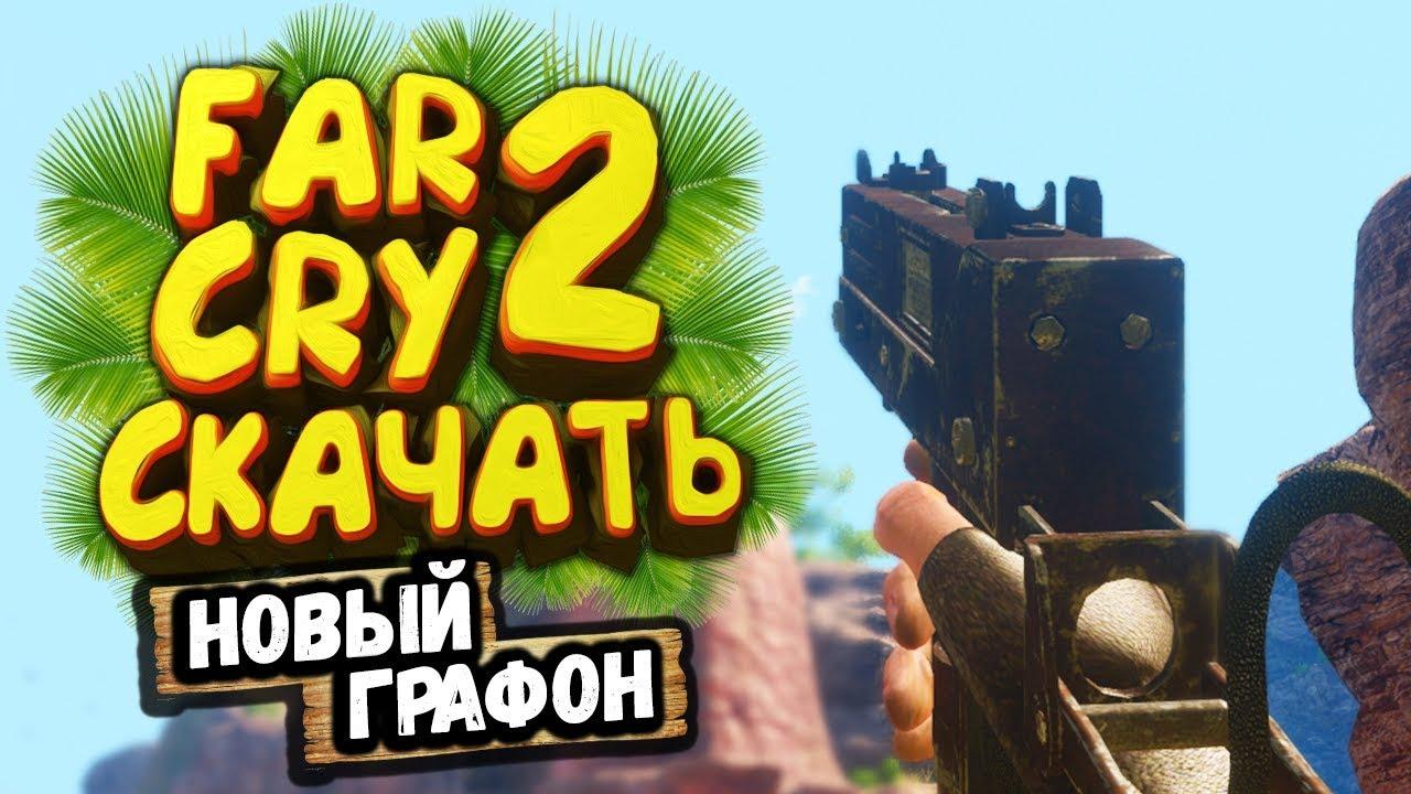 Как скачать far cry 3!!!!!?????? Youtube.