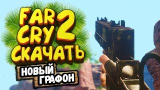 Far Cry 2 с новой графикой +скачать бесплатно