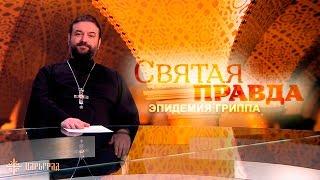 """""""Святая правда"""": Эпидемия гриппа"""