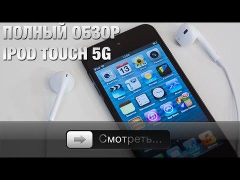 Полный обзор iPod touch 5G