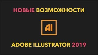 Новые возможности Adobe Illustrator 2019