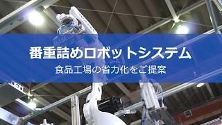 【安川電機】番重詰めロボットシステム