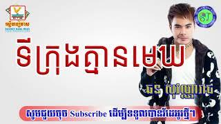 ទីក្រុងគ្មានមេឃ, ឆន សុវណ្ណារាជ, Ti Krong Kmean Mek, Chhorn Sovannareach YouTube