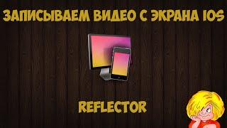 Как записывать видео с экрана IOS[Без Jailbreak](Reflector)(2)(В этом видео вы увидите, как записывать видео с экрана ios с помощью программы reflector! ================================== Я..., 2015-04-27T11:59:30.000Z)