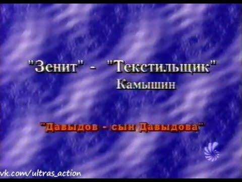 Зенит 2-0 Текстильщик. Чемпионат России 1996