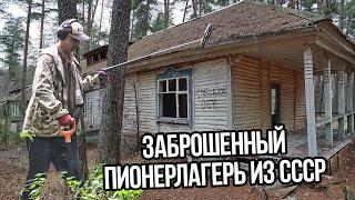 Только дома понял какую редкую вещь я нашёл Копали у Заброшенного Пионерлагеря времен СССР