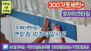 [타일시공]두께다른타일 면맞춰 욕실타일시공/300각포세…
