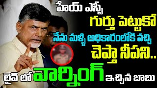 CBN Warns SP | Chandrababu Naidu Questions YCP Govt Over Cases on TDP Activists | CBN Press meet