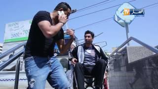 100% حومة الحلقة 26 كيف يتصرف الجزائريون مع ذوي الإحتياجات الخاصة