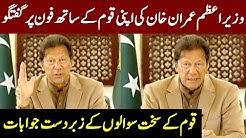 وزیر اعظم عمران خان کی اپنی قوم کے ساتھ فون پر گفتگو