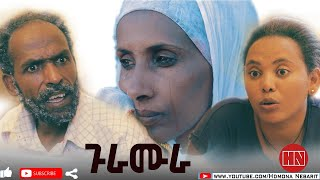 HDMONA - ጉራጉራ ብ ሓበን ተወልደ  Gurgura by Haben Tewelde (Chappare) - New Eritrean Short Movie 2020