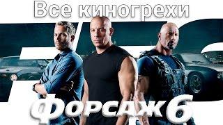 """Все киногрехи и киноляпы фильма """"Форсаж 6"""""""