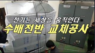 전기실 수배전반 교체, 전기실 전기공사, 고압 배전반 …