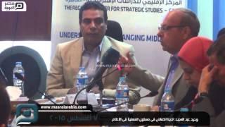 مصر العربية | وحيد عبد المجيد: لدينا انخفاض فى مستوى المهنية فى الاعلام