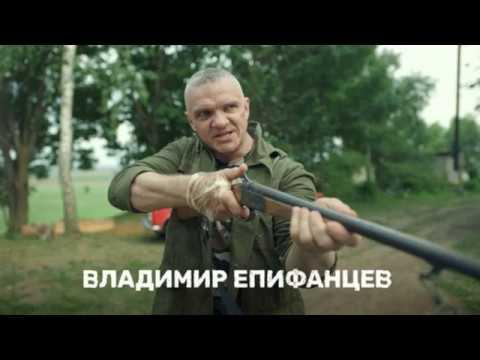 Владимир Епифанцев - биография, фото, фильмы, личная жизнь