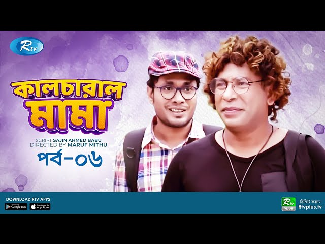Cultural Mama (কালচারাল মামা)   Ft. Mosharraf Karim, Zamil, Aparna   Ep 06   Eid Serial   Rtv Drama