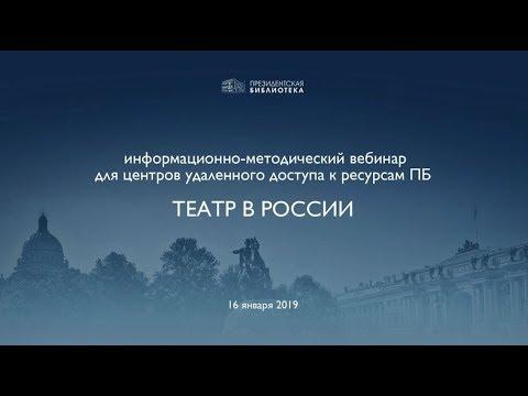 Театр в России