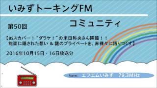昭和39年生まれな男たちの夜かな・・・」 いみずトーキングFMコミュニ...