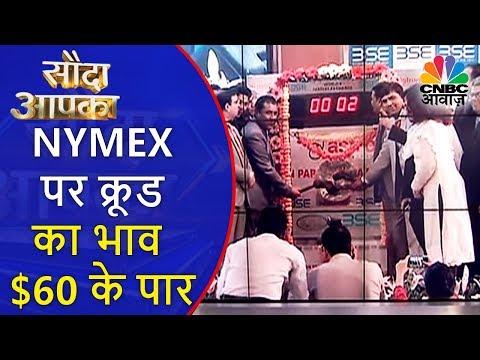 NYMEX पर क्रूड का भाव $60 के पार   Sauda Aapka   29th Dec   CNBC Awaaz
