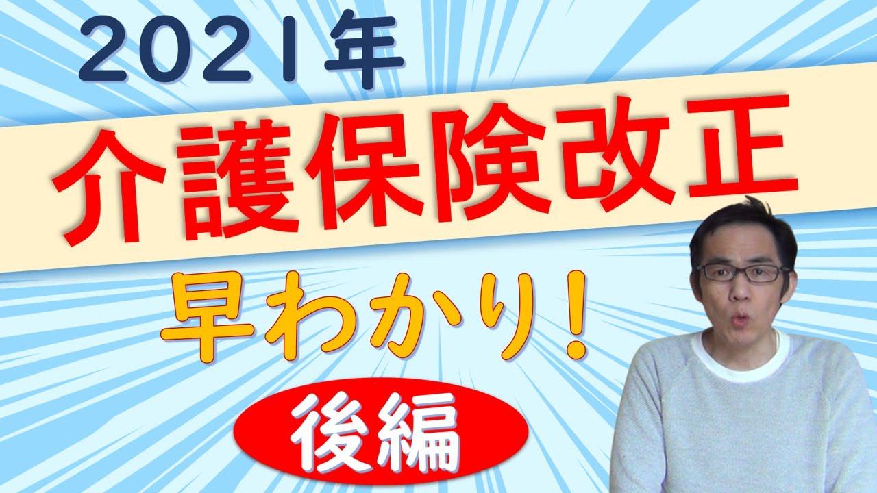 【必見】介護保険改正2021年 早わかり! 後編