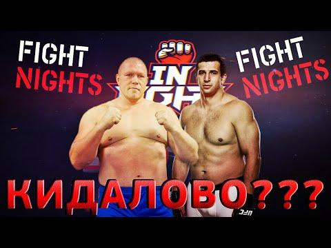 ПОЗОРНЫЙ МАКС / Новоселов и FIGHT NIGHTS кинули зрителей? / Договорняк?