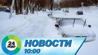 Новости 10:00 от 16.02.2021