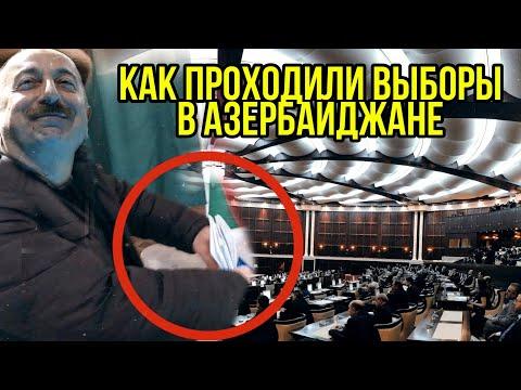 ПОЗОР: Как проходили выборы в соседнем Азербайджане?