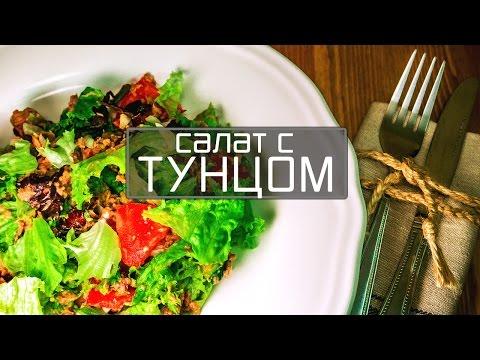 Салат с тунцом - рецепты с фото на  (85 рецептов