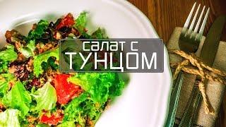 Салат с тунцом. Как приготовить салат
